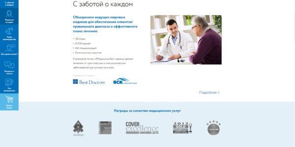 Медицина без границ1