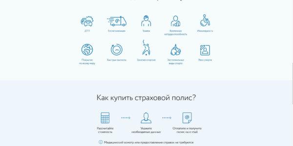 Страхование здоровья2
